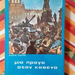 ΜΙΑ ΠΡΑΓΑ ΣΤΟΝ ΚΑΘΕΝΑ (1η έκδ. 1972)