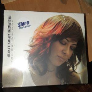 Σφραγισμένο cd Μελίνα Ασλανίδου  παιχνίδι είναι
