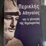 Περικλης ο Αθηναιος και η γεννηση της δημοκρατιας