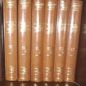 Πανδέκτης Σπουδών Γυμνασίου-Λυκείου. 6 τόμοι. Έκδοση 1979.