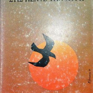 Στις Πέντε την Αυγή. Ιουλίας Ιατρίδη. Εστίας .1981 Νο254.