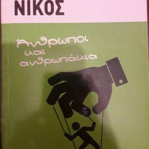 ΒΙΒΛΙΑ ΤΟΥ ΝΙΚΟΥ ΤΣΙΦΟΡΟΥ-2 ΒΙΒΛΙΑ