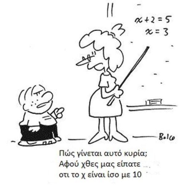 idietera mathimatikon