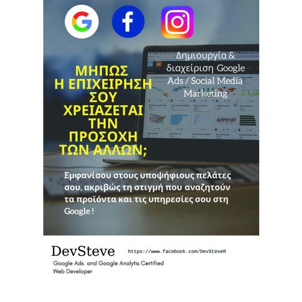 dimiourgia & diachirisi diafimiseon Google Ads (Search ,Display) / alles psifiakou Marketing ergasies.
