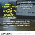 Δημιουργία & διαχείρηση Διαφημίσεων Google Ads (Search ,Display) / άλλες Ψηφιακού Marketing εργασίες.
