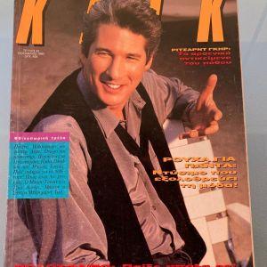 Περιοδικό ΚΛΙΚ τεύχος 43 Νοέμβριος 1990