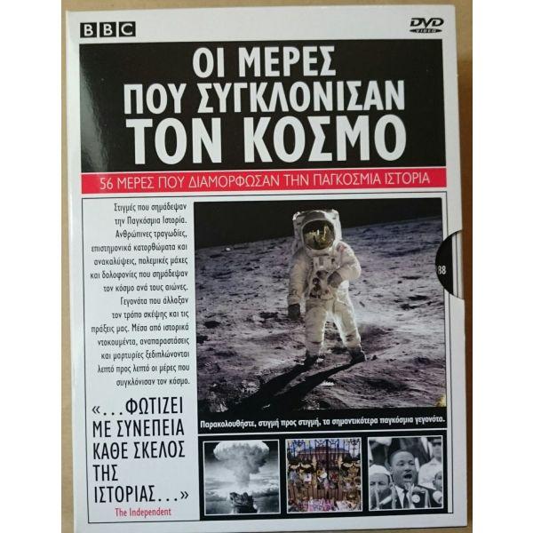 BBC meres pou sigklonisan ton kosmo