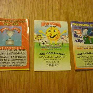 3 προγράμματα αγώνων ποδοσφαίρου ΠΡΟΠΟ 94-95 & 95-96