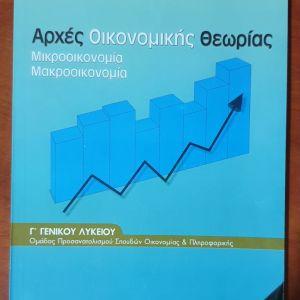 Σχολικό βιβλίο Αρχές Οικονομικής Θεωρίας (ΑΟΘ) Γ λυκείου