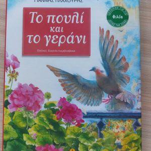 Βιβλίο <<Το πουλί και το γεράνι>>