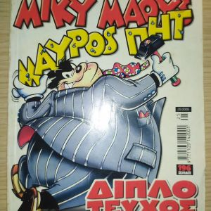 Πωλούνται 58 τεύχη από διάφορες συλλογές κόμικ