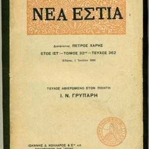 """ΠΑΛΙΑ ΠΕΡΙΟΔΙΚΑ. """" ΝΕΑ ΕΣΤΙΑ """" Τεύχος αφιερωμένο στον ποιητή Ι.Ν.ΓΡΥΠΑΡΗ . Αθήνα, 1η Ιουλίου 1942. Σε πολύ καλή κατάσταση."""