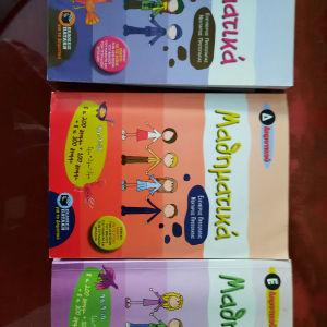 3 Βοηθητικά Βιβλία Μαθηματικών