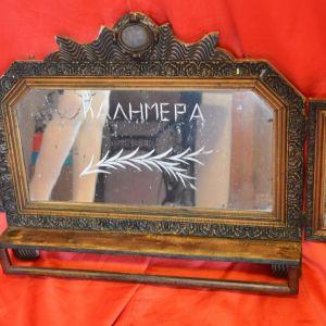 Ξύλινος χειροποίητος καθρέπτης  ''vindaze'' της δεκαετίας 1950-1960 μήκος 1.00 μέτρο, ύψος 0,50 cm σε άριστη κατάσταση