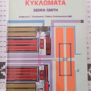 Εποστημονικό Βιβλίο: ΜΙΚΡΟΗΛΕΚΤΡΟΝΙΚΑ ΚΥΚΛΩΜΑΤΑ, SEDRA/SMITH (ελληνική έκδοση) τόμος β'