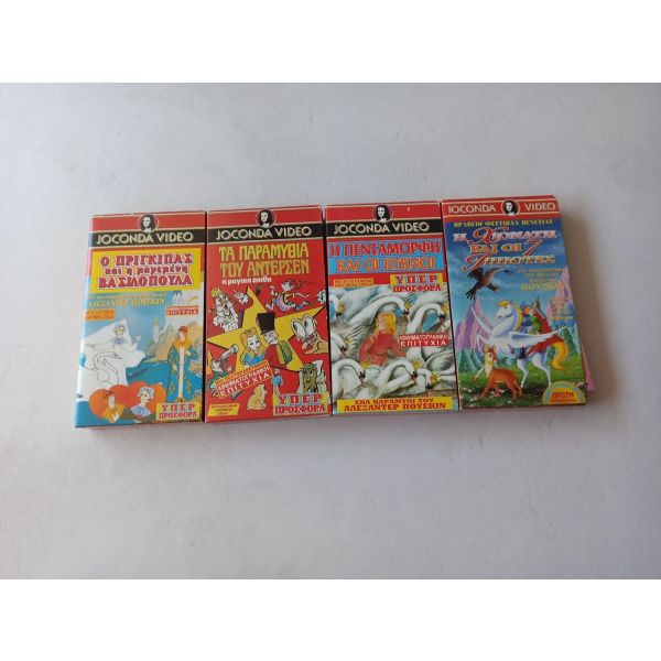 VHS Joconda Video pedikes tenies