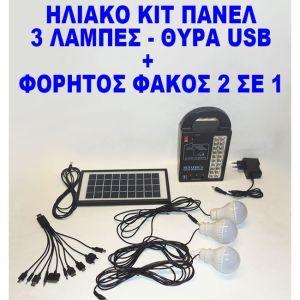 Ηλιακό πακέτο κιτ φωτισμού με 3 λάμπες - Φορητός ηλιακός και επαναφορτιζόμενος φακός Led - Power bank με θύρα φόρτισης USB 5V