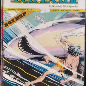 Ταρζάν 11 συλλεκτικά περιοδικά