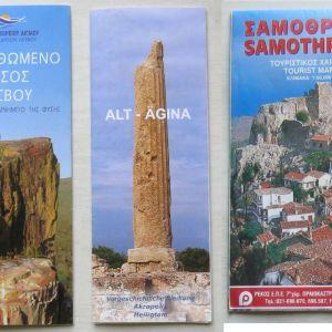 Ελλάδα - χάρτες/ταξιδ. φυλλάδια/οδηγοί (διάφορες χρονολογίες)