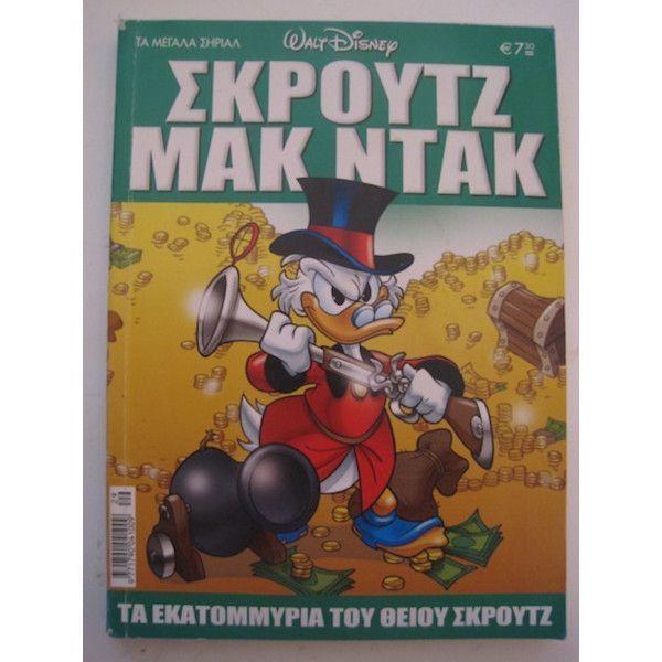 megala sirial no. 29 skroutz mak ntak . ta ekatommiria tou thiou skroutz