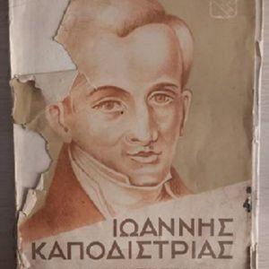 Ιωάννης Καποδίστριας, Ο Πρώτος Κυβερνήτης Της Ελλάδος, Αριθμημένη Έκδοση
