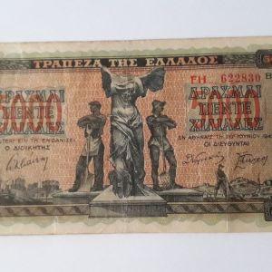 ΧΑΡΤΟΝΟΜΙΣΜΑ 5000 ΔΡΧ ΤΟΥ 1942