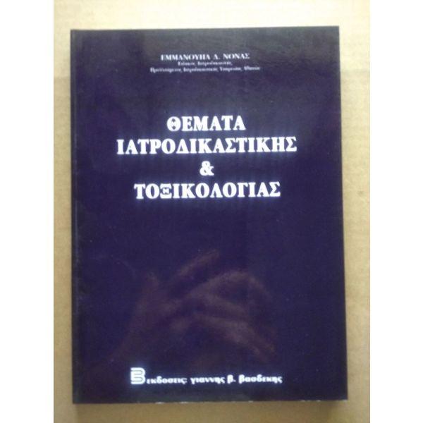 themata iatrodikastikis ke toxikologias emmanouil d. nonas