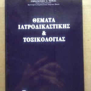 Θέματα ιατροδικαστικής και τοξικολογίας Εμμανουήλ Δ. Νόνας
