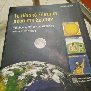 """Βιβλίο """" Το ηλιακό σύστημα μέσα στο σύμπαν"""""""
