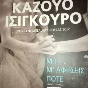 Μη μ' αφήσεις ποτέ - Ishiguro Kazuo