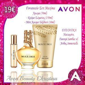 Avon Γυναικείο Σετ Maxima
