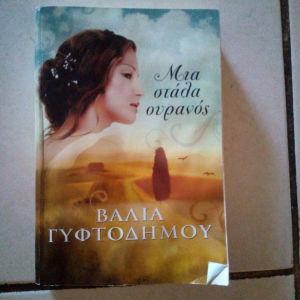Βιβλιο-μυθιστορημα