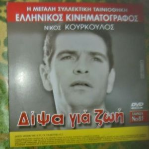 DVD 2 ΣΕ 1 ΔΙΨΑ ΓΙΑ ΖΩΗ-ΤΟ ΜΥΣΤΗΡΙΟ ΤΟΥ ΟΜΠΕΡΒΑΛΝΤ
