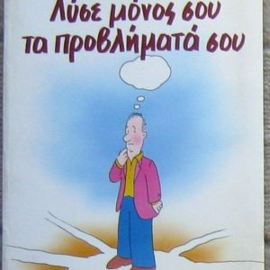 Γιώργος Πιντέρης - Λύσε μόνος σου τα προβλήματά σου