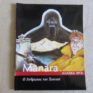 Manara - Ο ανθρωπος του χιονιου