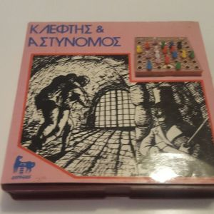 Επιτραπέζιο δεκαετιας 1980 της ΔΟΥΡΕΙΟΣ - ΚΛΕΦΤΗΣ & ΑΣΤΥΝΟΜΟΣ (σπάνιο συλλεκτικό)