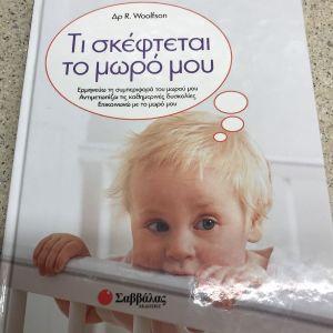 Βιβλίο Τι σκέφτεται το μωρού μου