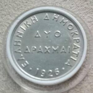 Διδραχμον του 1926 ΑΚΥΚΛΟΦΟΡΗΤΟ