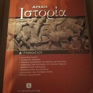 Βοήθημα Αρχαίας Ιστορίας Α Γυμνασίου