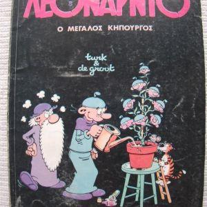 ΛΕΟΝΑΡΝΤΟ-ΜΑΜΟΥΘΚΟΜΙΞ