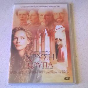 DVD ( 1 ) Η χρυσή κούπα