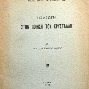 Εισαγωγή στην ποίηση του Κρυστάλλη - Νίκος Παντ. Μποχλόγυρος - 1952
