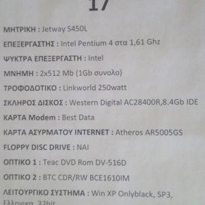 Intel Pentium 4, στα 1,61 Ghz