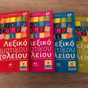 Λεξικό δημοτικού σχολείου