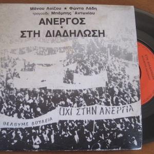 45ΑΡΙΑ-1-Μπάμπης Αντωνίου, Μάνος Λοΐζος Ο Άνεργος