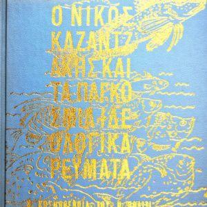 Νίκου Δ. Πουλιόπουλου - Ο Νίκος Καζαντζάκης και τα παγκόσμια ιδεολογικά ρεύματα - 1972