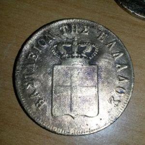 10 ΛΕΠΤΑ ΟΘΩΝΑ 1857