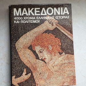 τόμος Ιστορία της Μακεδονίας