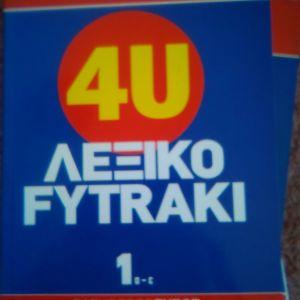 Λεξικό 4U Φυτρακη
