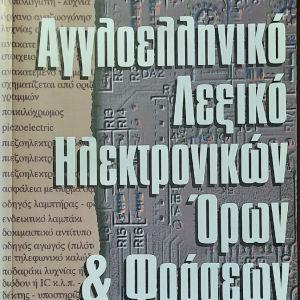 Αγγλοελληνικό λεξικό ηλεκτρονικών όρων και φράσεων